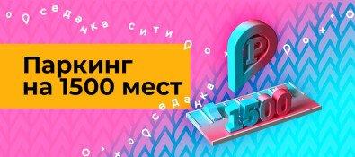 "Парковка в ТРК ""Седанка Сити"""