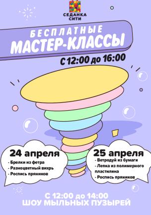 """Бесплатные мастер-классы в ТРК """"Седанка Сити"""""""