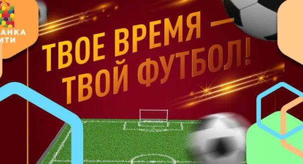 Турнир по настольному футболу