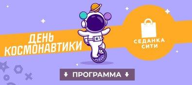 """День космонавтики и бесплатные мастер-классы в ТРК """"Седанка Сити"""""""