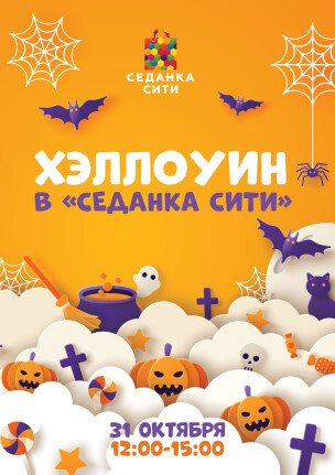 """Halloweеn в ТРК """"Седанка Сити"""""""