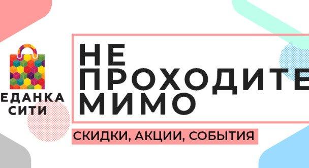 Акции/Скидки/События
