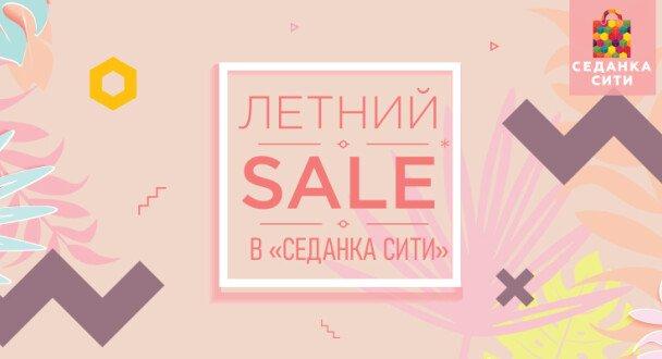 """Летний Sale в ТРК """"Седанка Сити"""""""