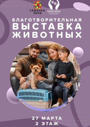 Благотворительная выставка животных