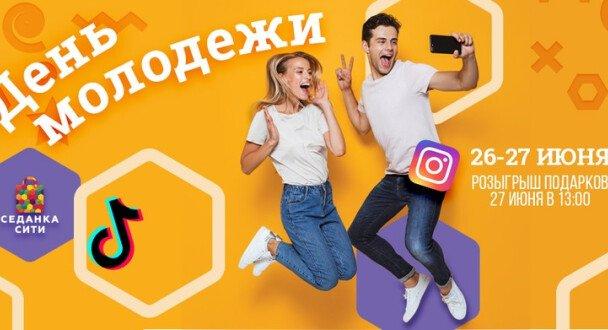 """День молодежи в ТРК """"Седанка Сити"""""""
