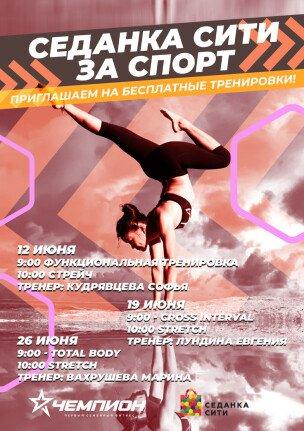 """""""Седанка Сити"""" за спорт"""