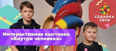 """Интерактивная выставка """"ВНУТРИ ЧЕЛОВЕКА"""""""