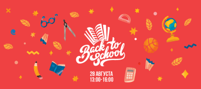 "Back to school в ТРК ""Седанка Сити"""