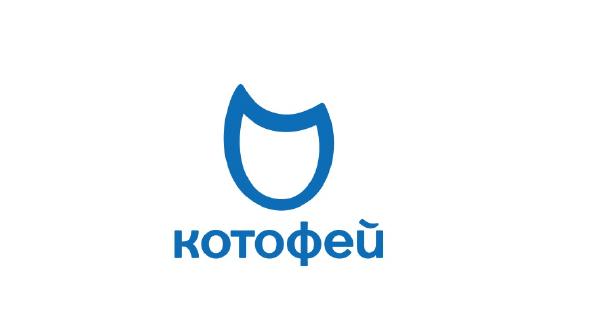Котофей