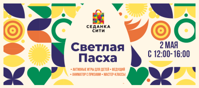 "Праздник «Пасха» в ТРК ""Седанка Сити"""