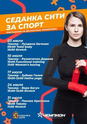 """""""Седанка Сити"""" за спорт (июль)"""