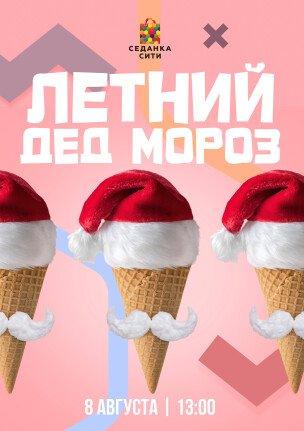 Дед Мороз летом