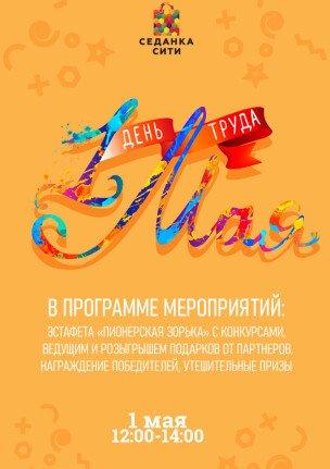 "1 мая в ТРК ""Седанка Сити"""
