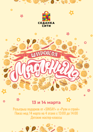 """Масленичные гуляния в ТРК """"Седанка Сити"""""""