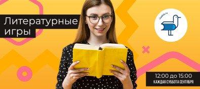 """Литературные игры в ТРК """"Седанка Сити"""""""